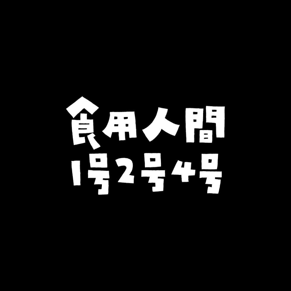 shockyou124_info