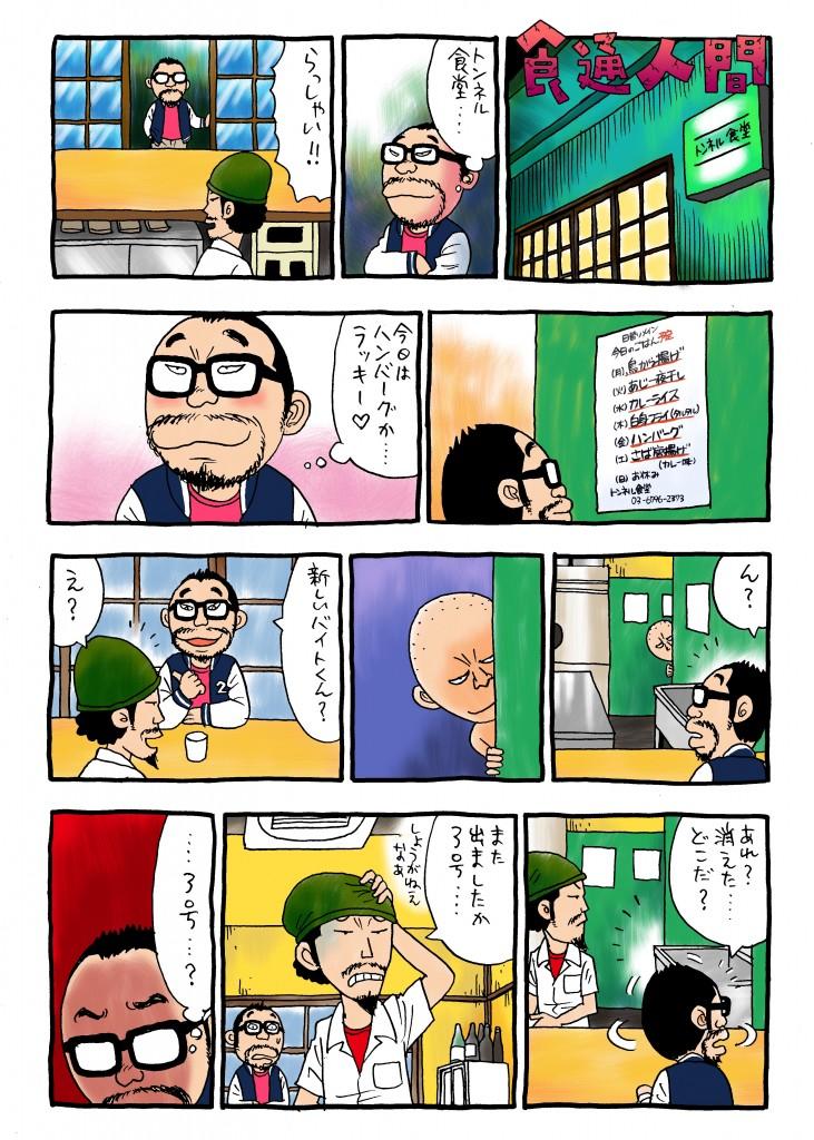 マンガ『食通人間』第1話