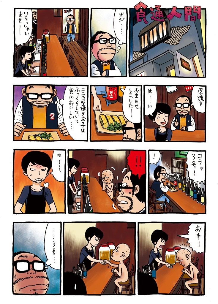 マンガ『食通人間』第2話