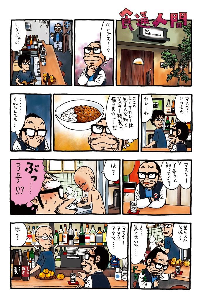 マンガ『食通人間』第3話